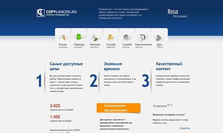 copylance